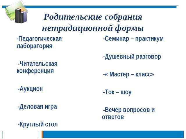 Родительские собрания нетрадиционной формы -Педагогическая лаборатория -Читат...