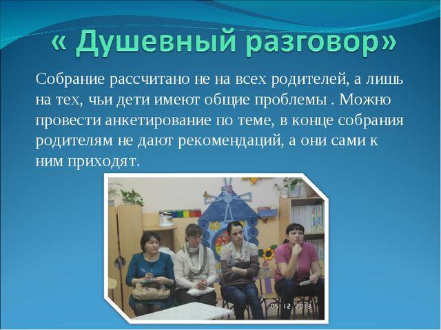 Собрание рассчитано не на всех родителей, а лишь на тех, чьи дети имеют общие...