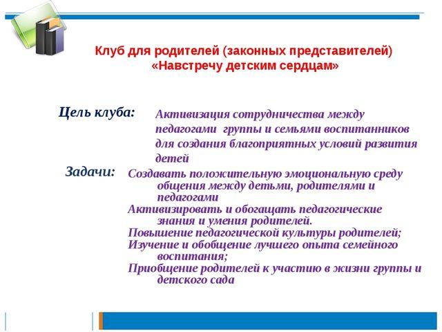 Клуб для родителей (законных представителей) «Навстречу детским сердцам» Цель...