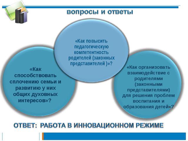 «Как организовать взаимодействие с родителями (законными представителями) для...