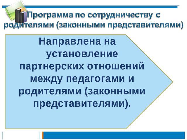Направлена на установление партнерских отношений между педагогами и родителя...