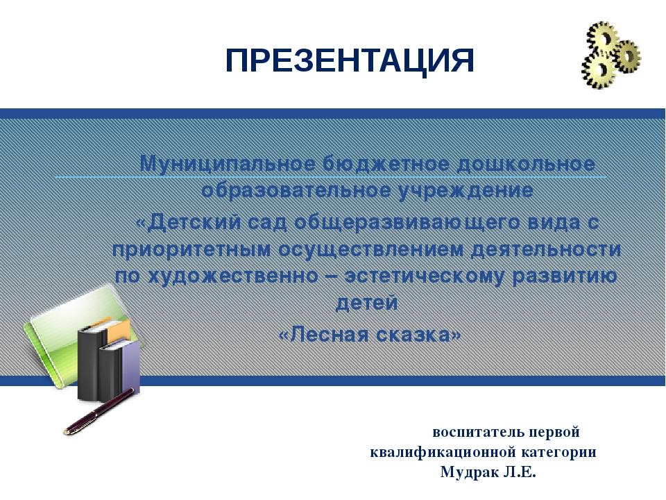 ПРЕЗЕНТАЦИЯ Муниципальное бюджетное дошкольное образовательное учреждение «Де...