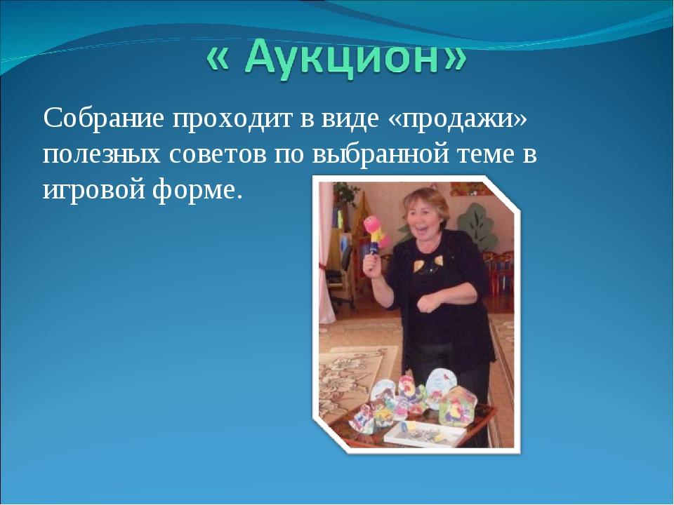 Собрание проходит в виде «продажи» полезных советов по выбранной теме в игров...