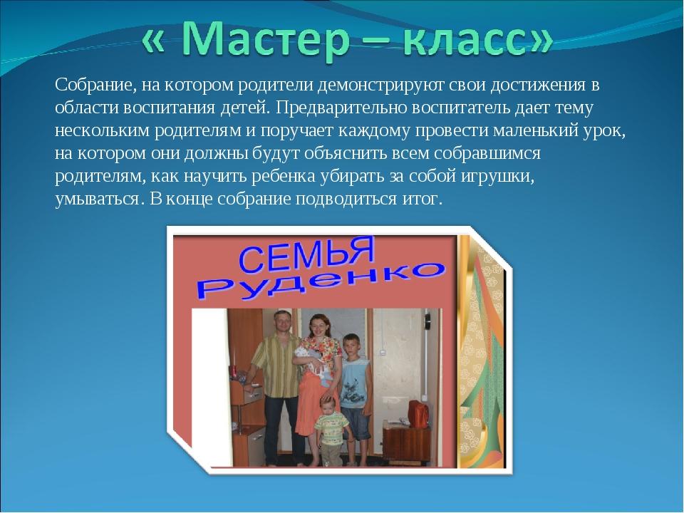 Собрание, на котором родители демонстрируют свои достижения в области воспита...