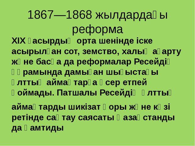 1867—1868 жылдардағы реформа ХІХ ғасырдың орта шенінде іске асырылған сот, зе...