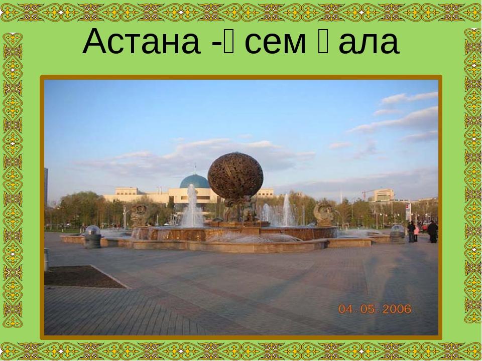 Астана -әсем қала