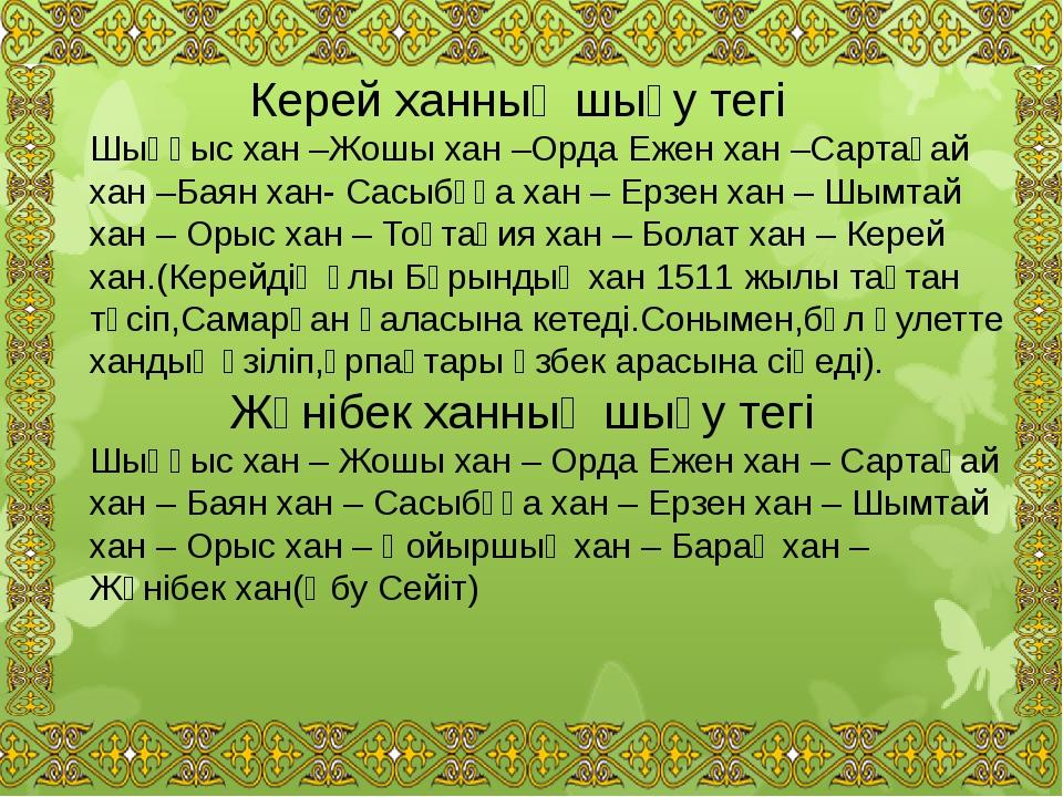 Керей ханның шығу тегі Шыңғыс хан –Жошы хан –Орда Ежен хан –Сартақай хан –Ба...