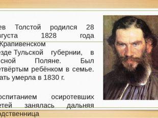 Лев Толстой родился 28 августа 1828 года вКрапивенском уездеТульской губер