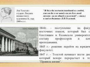1844г. - поступление на факультет восточных языков, который был самым блестя