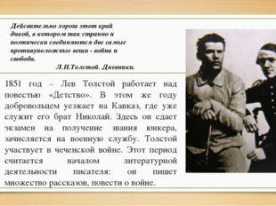 1851 год – Лев Толстой работает над повестью «Детство». В этом же году добров