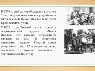 В 1859 г. ещё доосвобождения крестьян Толстой деятельно занялся устройством