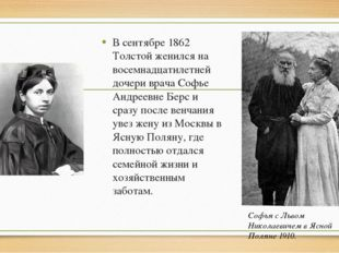 В сентябре 1862 Толстой женился на восемнадцатилетней дочери врача Софье Андр