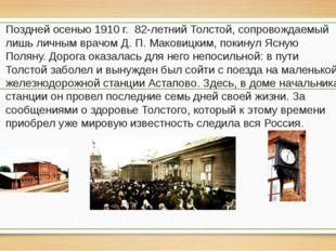 Поздней осенью 1910 г. 82-летний Толстой, сопровождаемый лишь личным врачом Д