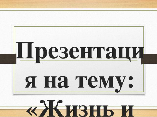 Презентация на тему: «Жизнь и творчество Льва Николаевича Толстого»