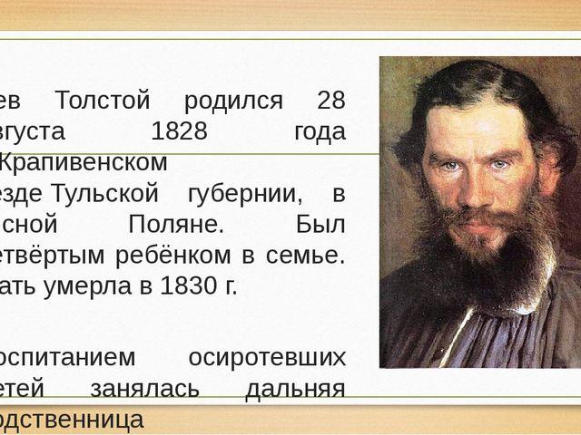 Лев Толстой родился 28 августа 1828 года вКрапивенском уездеТульской губер...