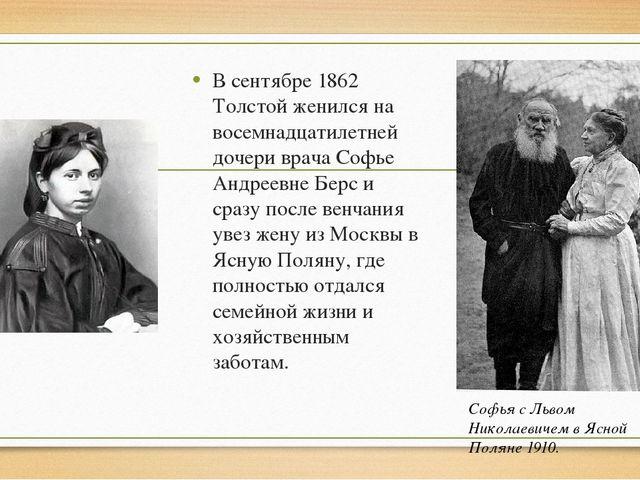 В сентябре 1862 Толстой женился на восемнадцатилетней дочери врача Софье Андр...