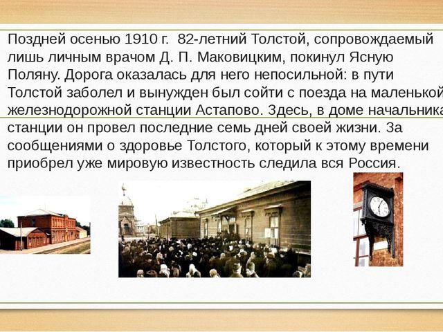 Поздней осенью 1910 г. 82-летний Толстой, сопровождаемый лишь личным врачом Д...