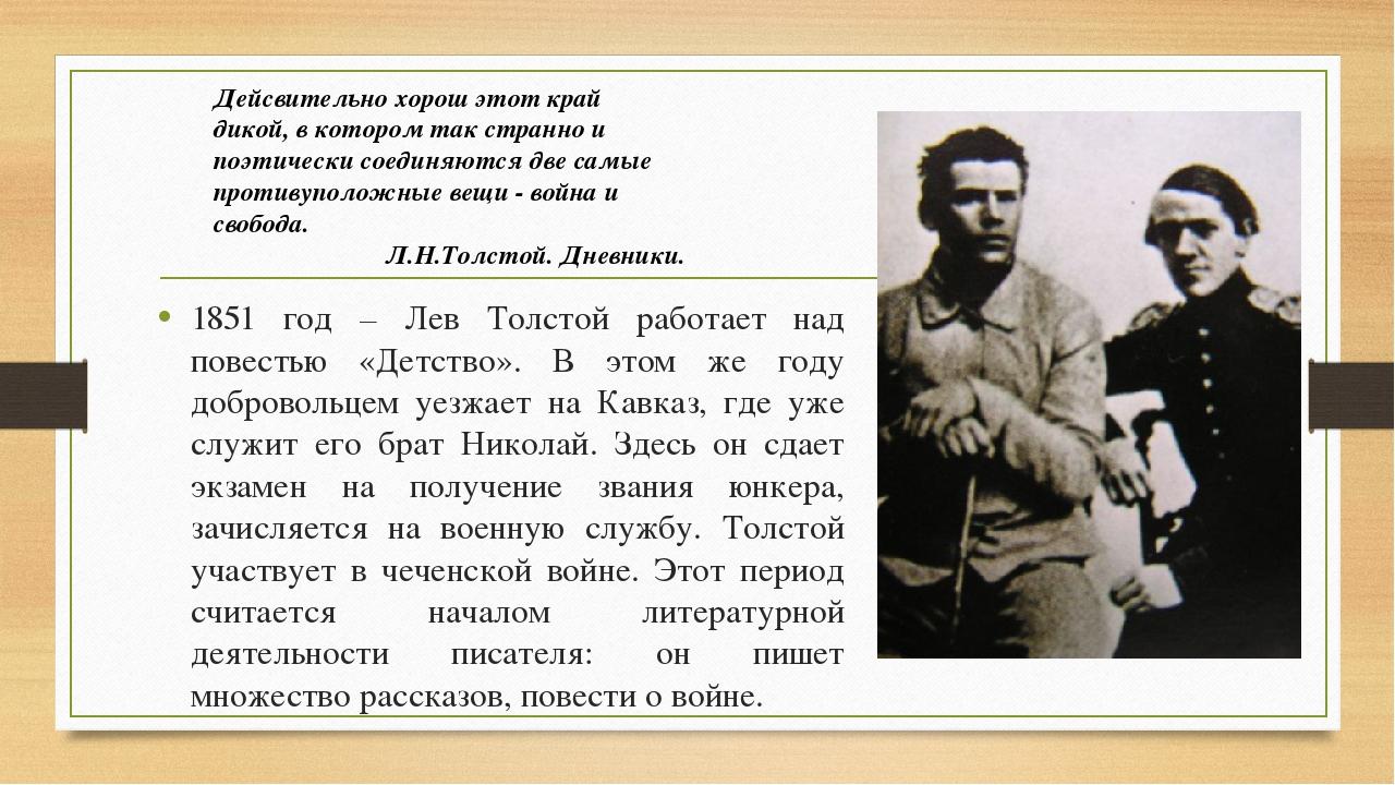 1851 год – Лев Толстой работает над повестью «Детство». В этом же году добров...