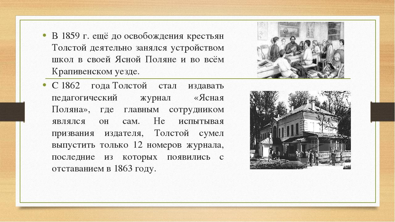 В 1859 г. ещё доосвобождения крестьян Толстой деятельно занялся устройством...