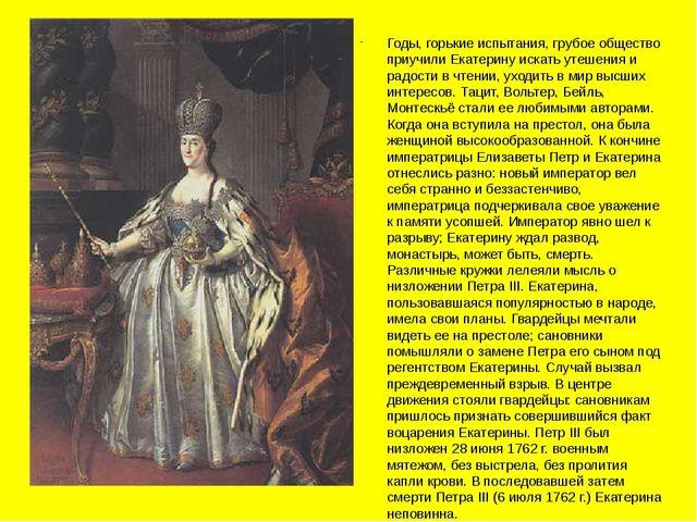 Годы, горькие испытания, грубое общество приучили Екатерину искать утешения...