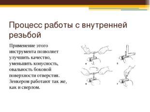 Процесс работы с внутренней резьбой Применение этого инструмента позволяет ул