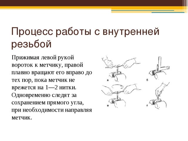 Процесс работы с внутренней резьбой Прижимая левой рукой вороток к метчику, п...