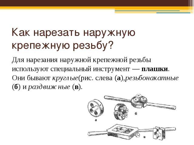 Как нарезать наружную крепежную резьбу? Для нарезания наружной крепежной резь...