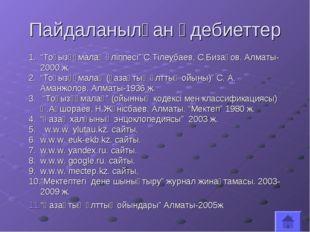 """Пайдаланылған әдебиеттер """"Тоғызқұмалақ әліппесі"""" С.Тілеубаев, С.Бизақов. Алма"""