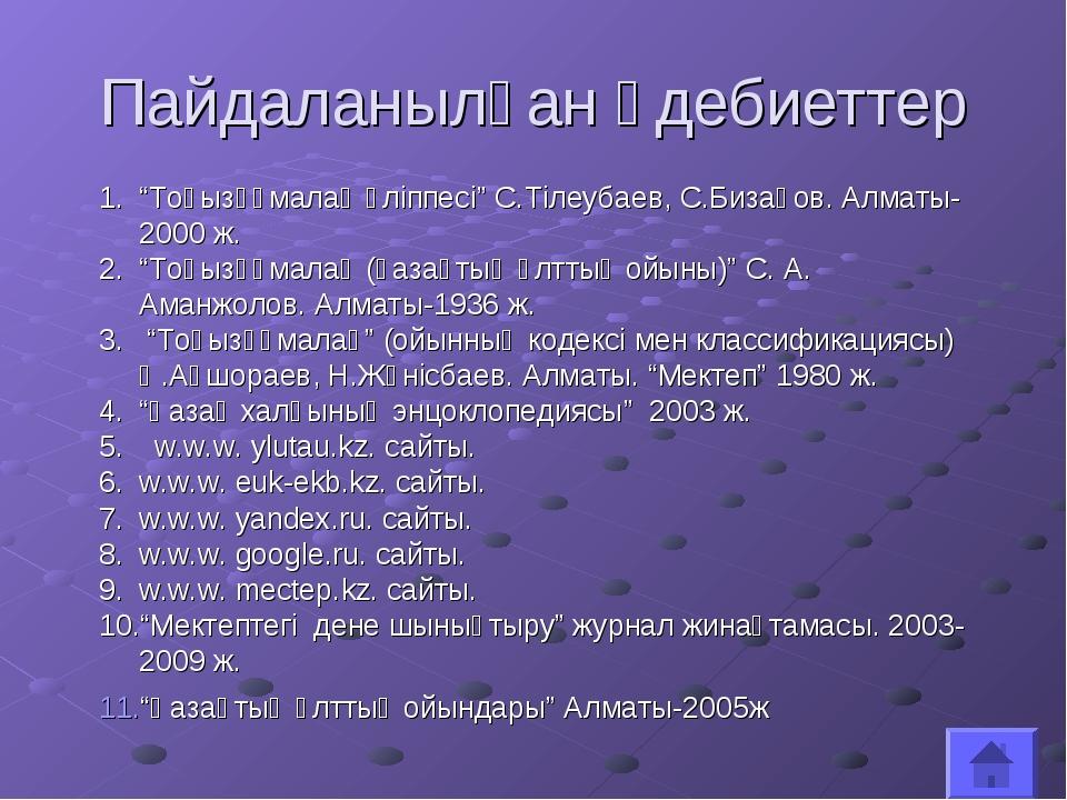 """Пайдаланылған әдебиеттер """"Тоғызқұмалақ әліппесі"""" С.Тілеубаев, С.Бизақов. Алма..."""