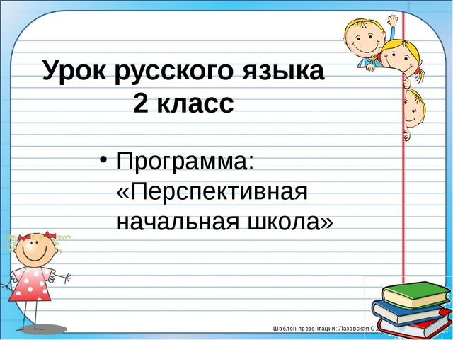 Урок русского языка 2 класс Программа: «Перспективная начальная школа» Шаблон...
