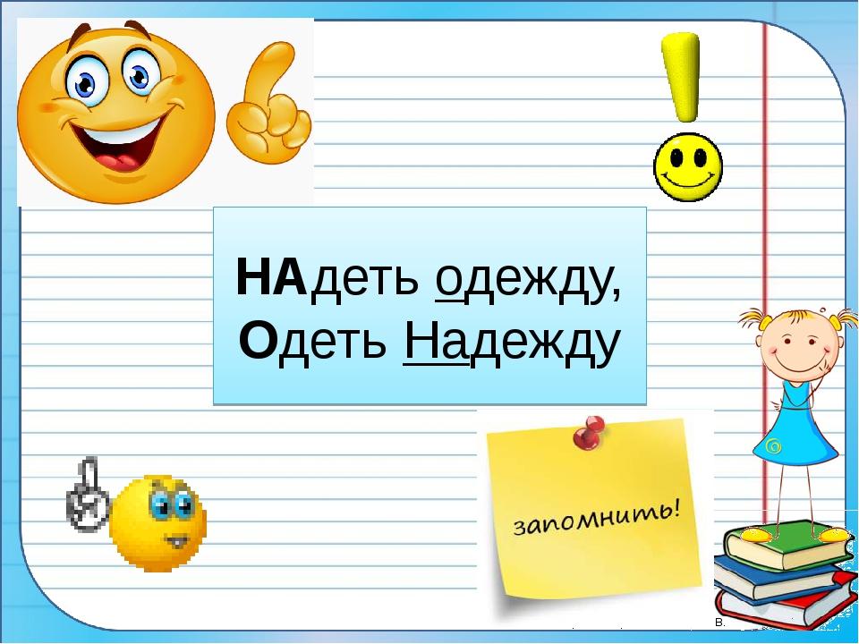 НАдеть одежду, Одеть Надежду Шаблон презентации: Лазовская С.В.