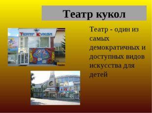 Театр кукол Театр кукол Театр - один из самых демократичных и доступных видов