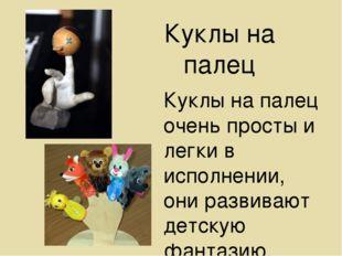Куклы на палец Куклы на палец очень просты и легки в исполнении, они развиваю