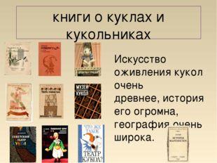 книги о куклах и кукольниках Искусство оживления кукол очень древнее,история