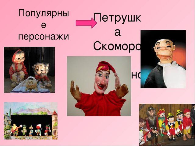 Популярные персонажи Петрушка Скоморох Буратино