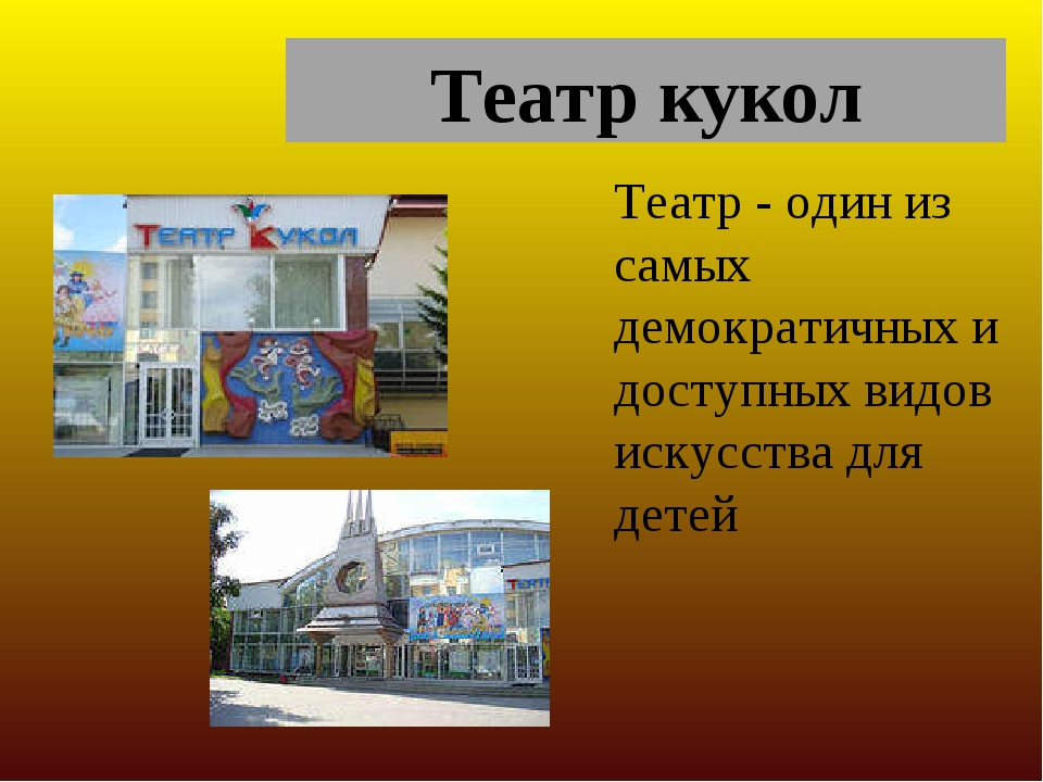 Театр кукол Театр кукол Театр - один из самых демократичных и доступных видов...