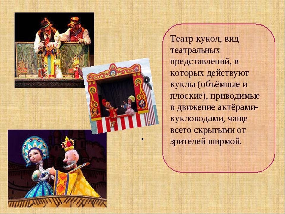 . Театр кукол, вид театральных представлений, в которых действуют куклы (объё...