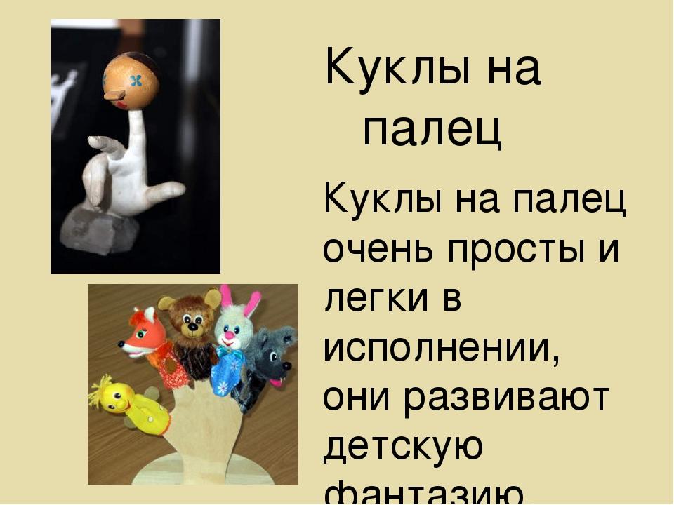 Куклы на палец Куклы на палец очень просты и легки в исполнении, они развиваю...