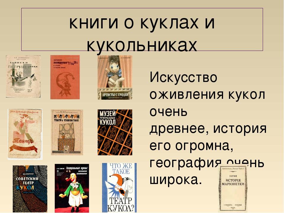 книги о куклах и кукольниках Искусство оживления кукол очень древнее,история...