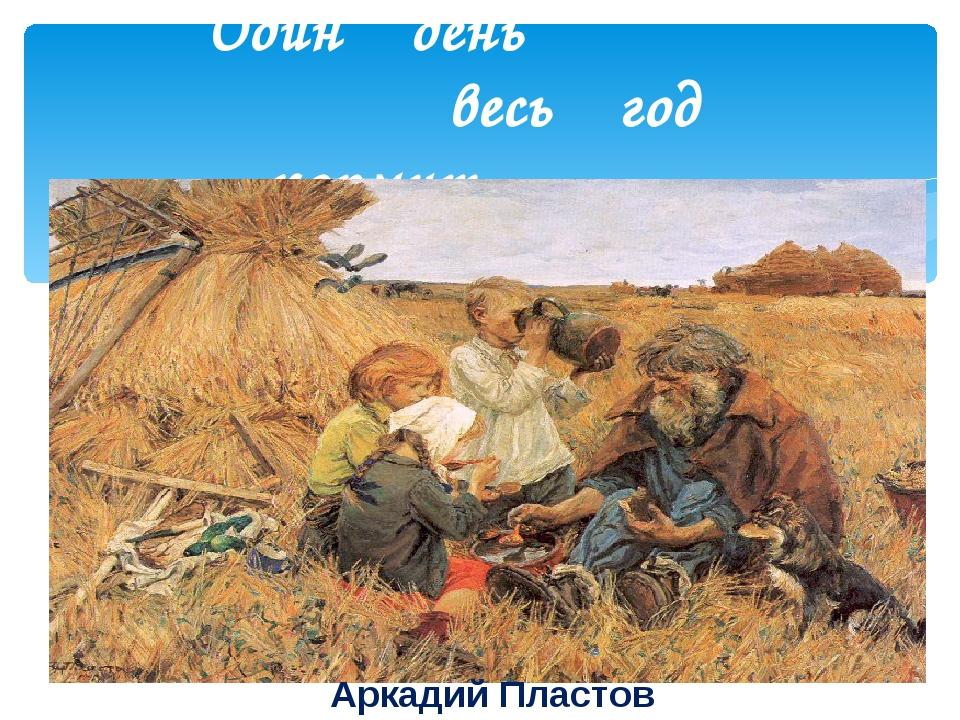 Один день весь год кормит Аркадий Пластов