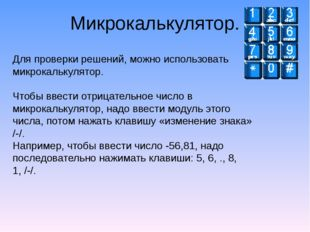 Микрокалькулятор. Для проверки решений, можно использовать микрокалькулятор.