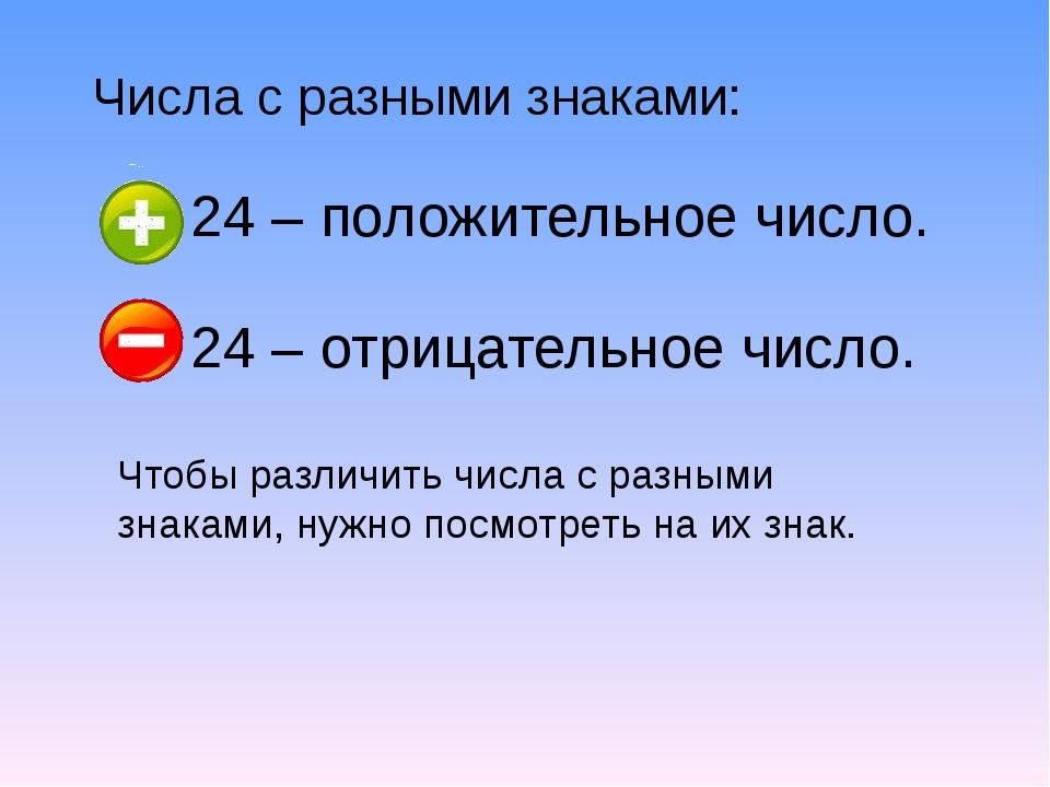 Числа с разными знаками: 24 – положительное число. 24 – отрицательное число....