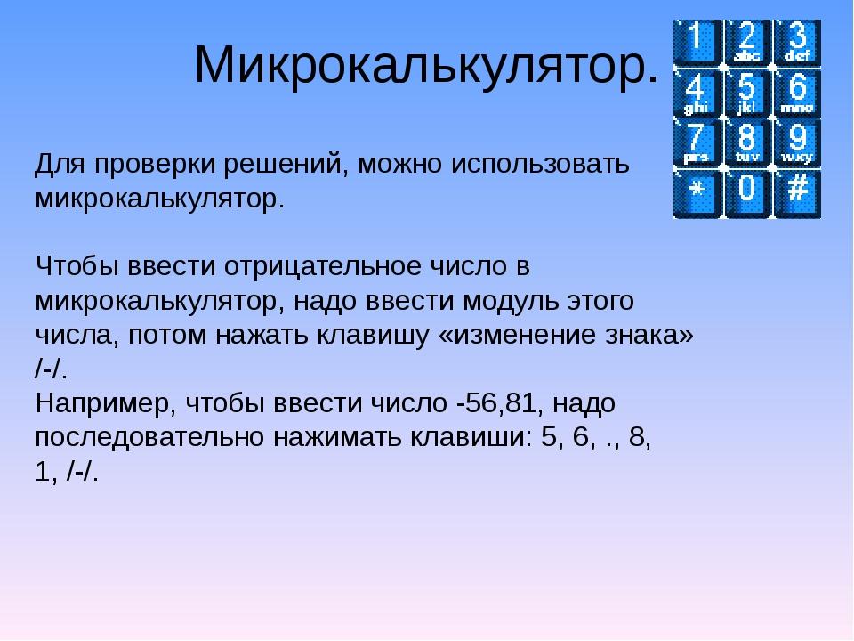 Микрокалькулятор. Для проверки решений, можно использовать микрокалькулятор....