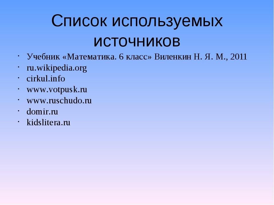 Список используемых источников Учебник «Математика. 6 класс» Виленкин Н. Я. М...