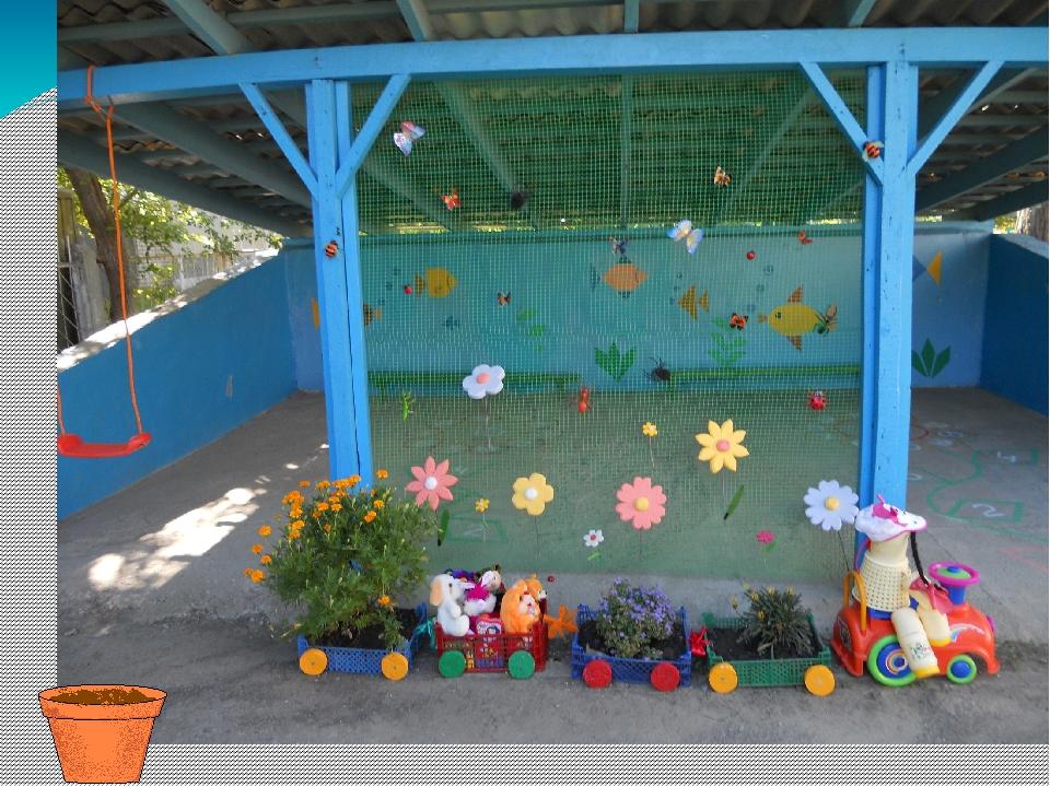 Фото оформление площадок в детском саду своими руками