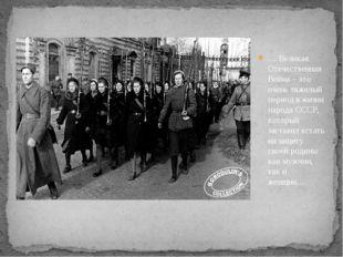 … Великая Отечественная Война – это очень тяжелый период в жизни народа СССР,
