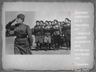 Девушки знаменитой 2-й гвардейской Таманской дивизии: медработники, связистки