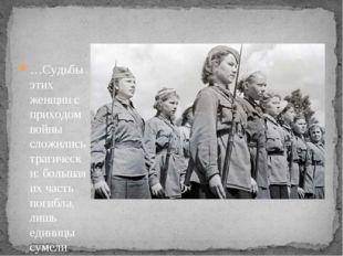 …Судьбы этих женщин с приходом войны сложились трагически: большая их часть п
