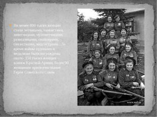 Не менее 800 тысяч женщин стали летчицами, танкистами, зенитчицами, пулеметчи