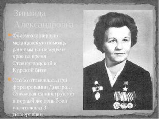 Оказывала первую медицинскую помощь раненым на переднем крае во время Сталинг